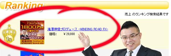 WINDING ROAD FX・売上ランキング1位.PNG